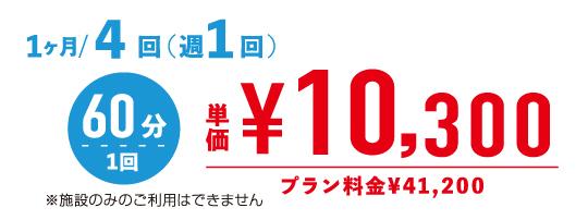 1ヶ月/4回 単価¥10,300