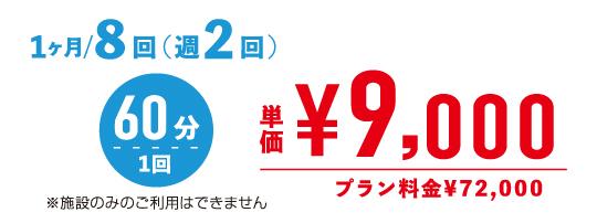 1ヶ月/8回 単価¥9,000