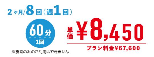 2ヶ月/8回 単価¥8,450